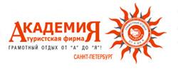 Туроператор Академия в Санкт-Петербурге
