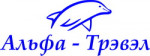 Туроператор «Альфа - Трэвэл» г. Санкт-Петербург