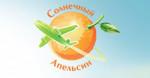 Турфирма «Солнечный апельсин» г. Санкт-Петербург
