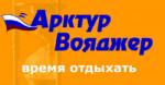 Туроператор Арктур Вояджер г. Санкт-Петербург