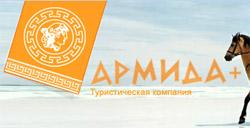 Туроператор Армида + г. Санкт-Петербург