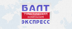 Туристическая компания Балт Экспресс г. Санкт-Петербург