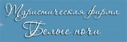 Туристическая фирма Белые Ночи г. Санкт-Петербург