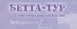 Туроператор Бетта-Тур (Betta-Tour) г. Санкт-Петербург
