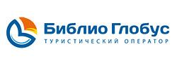 Туроператор «Библио-Глобус» г. Санкт-Петербург