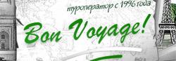 Туристическая фирма Бон Вояж г. Санкт-Петербург
