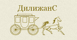 Турфирма Дилижанс (Diligence) г. Санкт-Петербург