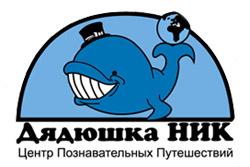 Турфирма Дядюшка Ник в Санкт-Петербурге
