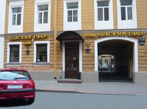 Отель Невский Двор (Санкт Петербург)