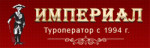 Турфирма «Империал» г. Санкт-Петербург