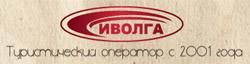 Туроператор Иволга (Ivolga) в Санкт-Петербурге