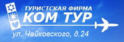 Туроператор Ком Тур г. Санкт-Петербург