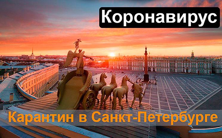 Коронавирус в Санкт-Петербурге и Ленинградской области