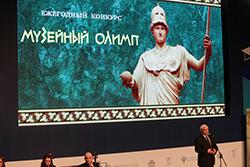 Музей истории Петербурга на «Музейном Олимпе»