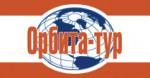 Турфирма Орбита-Тур г. Санкт-Петербург