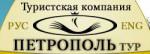 Туроператор Петрополь (Petropol) г. Санкт-Петербург