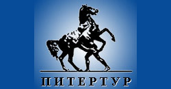 Туроператор Питертур г. Санкт-Петербург