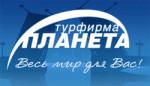 Туроператор «Планета» г. Санкт-Петербург