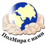 Турфирма «Полмира с нами» г. Санкт-Петербург