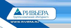 Турфирма Ривьера г. Санкт-Петербург