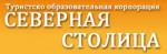 Турфирма Северная Столица г. Санкт-Петербург
