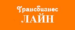 Туроператор «ТрансБизнес Лайн» г. Санкт-Петербург