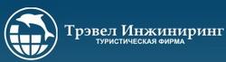Турфирма Трэвел Инжиниринг г. Санкт-Петербург