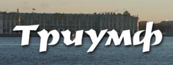 Туроператор «Триумф Тур» в Санкт-Петербурге