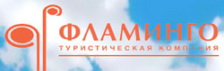 Турфирма Фламинго (СПБ) в Санкт-Петербурге