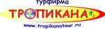 Турфирма Тропикана г. Санкт-Петербург
