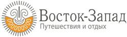 Туроператор «Восток-Запад. Путешествия и отдых.» г. Санкт-Петербург