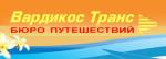 Турфирма «Вардикос Транс» г. Гатчина