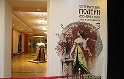 В Санкт-Петербурге открылась выставка «Петербургский модерн»