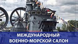 IХ международный военно-морской салон