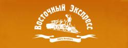 Турфирма Восточный Экспресс г. Санкт-Петербург