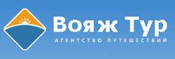 Турфирма Вояж Тур (Voyage Tour) г. Санкт-Петербург