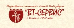 Экскурсионно-туристическая компания ВТ-Сервис г. Санкт-Петербург