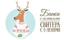 Рождественский бабушка-маркет в Санкт-Петербруге