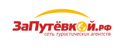 Турфирма «За путевкой» г. Санкт-Петербург